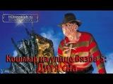 Кошмар на улице Вязов 5: Дитя сна / A Nightmare on Elm Street: The Dream Child / 1989 / BDRip